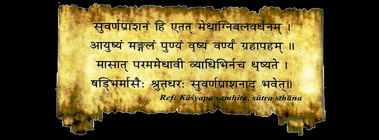 Suvarnaprashana-shloka